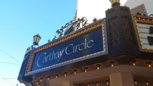 Carthay Circle Restaurant at Disneyland Resort