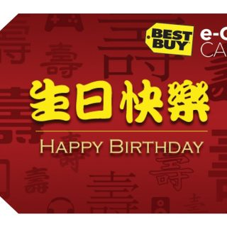 Lunar New Year Gift Card from Best Buy Chinese New Year